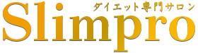 ダイエット専門サロン Slimpro
